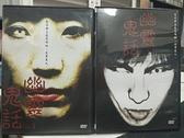 挖寶二手片-C05--正版DVD-日片【幽靈鬼話1+2 套裝系列2部合售】-(直購價)