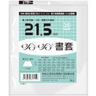 【奇奇文具】哈哈 BC215 21.5 x 寬 32.5cm 哈哈書套/書衣 高(1包8張)