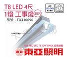 TOA東亞 LTS4140XAA LED...