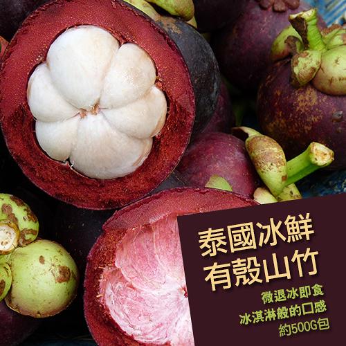 【屏聚美食】泰國冰鮮有殼山竹(500G/包) - 任選