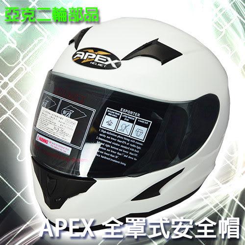APEX SA-36 亮光白 全罩帽 全罩式安全帽 新款 素色 彩繪