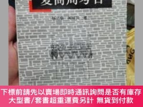 二手書博民逛書店罕見夏商周考古.Y11424 張之恒 周裕興 南京大學出版社 出版1985