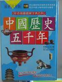 【書寶二手書T1/字典_OJZ】中國歷史五千年_張嘉文