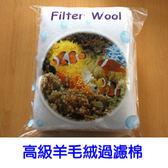 珠友 BL-L05 高級羊毛絨過濾棉(水族用)
