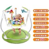 兒童哄娃神器 跳跳椅彈跳健身架0-1歲益智玩具3-6-12個月 【免運】
