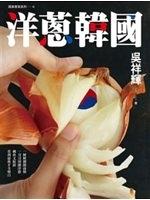 二手書博民逛書店 《洋蔥韓國》 R2Y ISBN:9868918111│吳祥輝