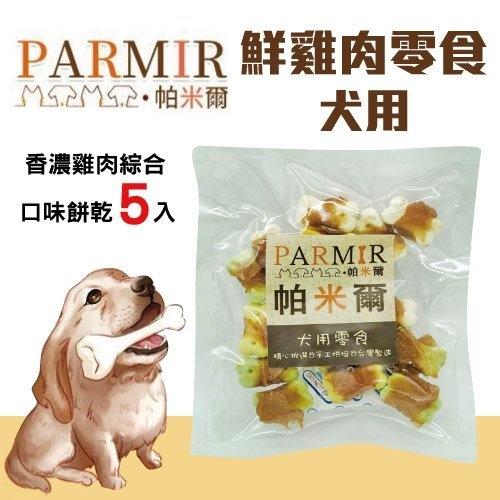 *KING WANG*PARMIR帕米爾 香濃雞肉綜合口味餅乾5入/包 狗零食 手作肉類零食.不含防腐劑