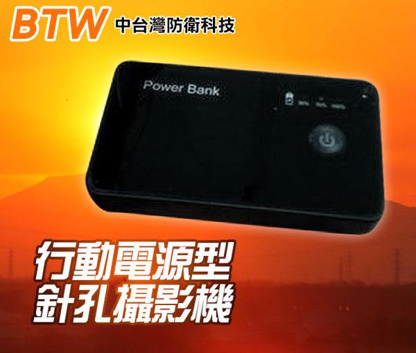 【北台灣防衛科技】*商檢字號*高清720P行動電源針孔攝影機 *送8G記憶卡*針孔監視器