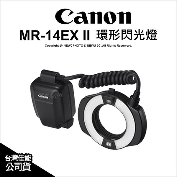 Canon 原廠配件 Macro Ring Lite MR-14EX II 微距閃燈 環型閃燈 環閃 公司貨 ★24期0利率+免運★薪創