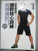 【書寶二手書T5/體育_OKF】從零開始的體幹核心訓練_長友佑都