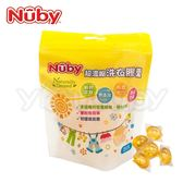 Nuby 超濃縮洗衣膠囊/洗衣精/洗衣球20入