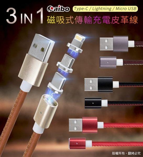 免運+可刷卡 立嵐 aibo 三合一 磁吸式 吸附式 傳輸充電 皮革線 IP-3IN1-MAG iphone/Micro USB/Type-C
