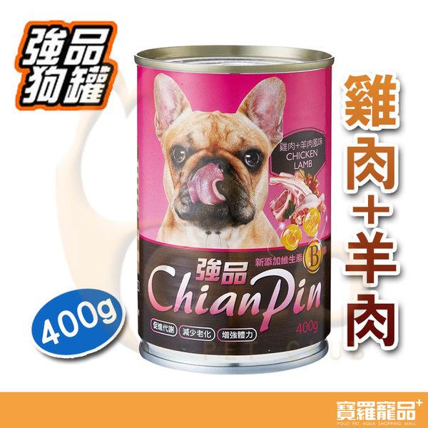 強品Chian Pin 狗罐頭雞肉+羊肉400g【寶羅寵品】