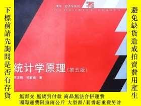二手書博民逛書店罕見統計學原理(第5版)6583 李潔明,祁新娥著 復旦大學出版