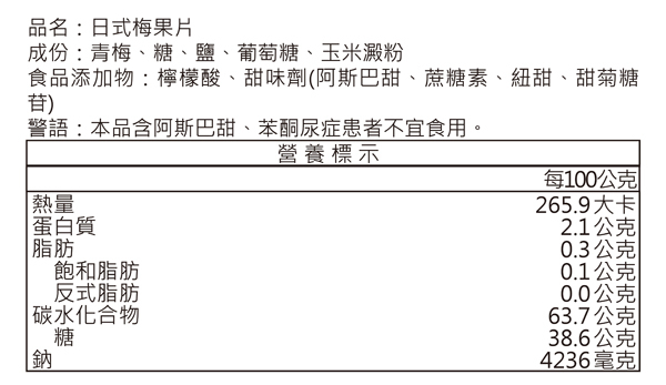 【吉嘉食品】日式梅果片 100公克,產地泰國 [#100]{556-803}