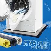 家用洗衣機底座通用防滑防震海爾三洋小天鵝橡膠墊OU992『科炫3C』