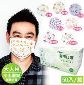 伯康醫用口罩 大人 平面 可愛圖案 (50入/盒) MIT台灣製造 | OS小舖