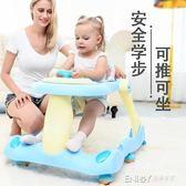 嬰兒學步車多功能防側翻男寶寶6/7-18個月女孩幼兒童手推可坐折疊igo 溫暖享家