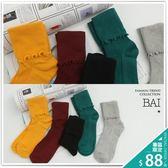 堆堆襪 飽和色坑條木耳花邊反摺中筒襪-BAi白媽媽【140289】