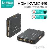 達而穩 kvm切換器2口電腦主機HDMI二進一出鼠標鍵盤USB打印共享器分屏器 夏季狂歡
