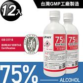 台灣GMP工廠製造75%酒精清潔液500ml(12罐組)加贈2支噴頭