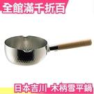 【3種尺寸】日本製 YOSHIKAWA 吉川 木柄 18-8不鏽鋼雪平鍋 木把手 單柄湯鍋【小福部屋】