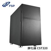 全漢 FSP 靜化論 CST320 M-ATX 電腦機殼