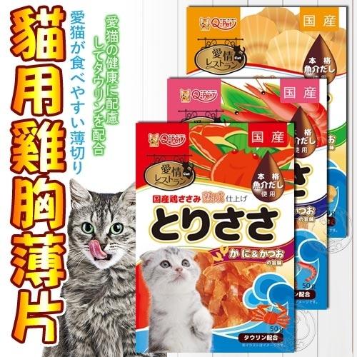 四個工作天出貨除了缺貨》Q-PET巧沛》愛情貓用雞胸薄片零食-50g