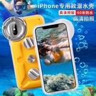 游泳手機防水袋潛水套觸屏華為通用密封防水殼蘋果iPhone水下拍照  一米陽光