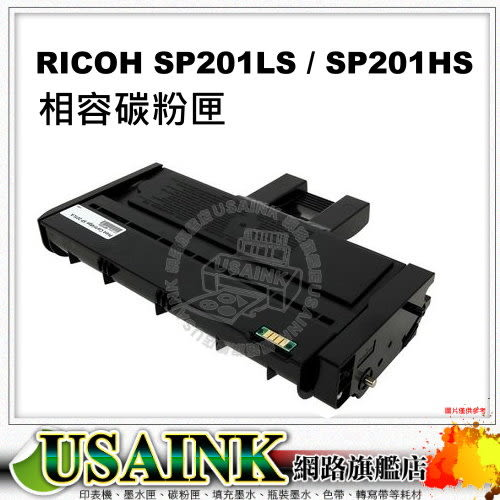 USAINK☆ RICOH SP201LS / SP201HS 全新高容量相容碳粉匣 適用: SP 213NW / SP 213SFNW / SP 213NW/ SP213/SP 220SFNw