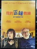 挖寶二手片-Z19-009-正版DVD-電影【我的正妹教練】-托尼瑟維洛(直購價)