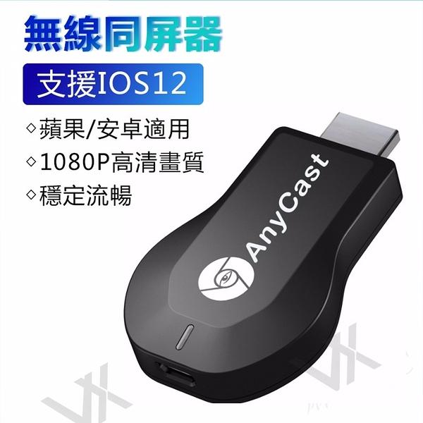 【現貨 支援支援iOS 12】螢幕同屏器 安卓/蘋果 追劇神器 電視棒 AnyCast M9 plus無線HDMI wifi投影