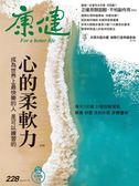 康健雜誌 11月號/2017 第228期