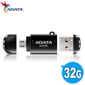 全新 威剛 ADATA UD320 32G 32GB OTG 隨身碟 公司貨