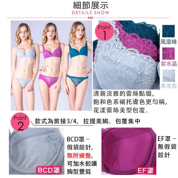 思薇爾-花采柔媚系列B-F罩蕾絲包覆內衣(紫水晶)