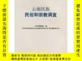 二手書博民逛書店罕見雲南民族民俗和宗教調查Y22528 中國少數民族社會歷史調查