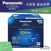 Panasonic 藍電池 125D26L INFINITI FX50 Q45 好禮四選一 80D26L 日本製造