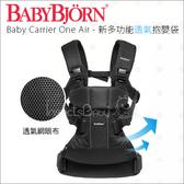 ✿蟲寶寶✿【瑞典BABYBJORN】Carrier One Air 新多功能抱嬰袋 透氣款 - 黑 亞洲特別版