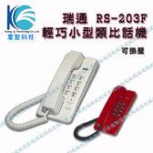 瑞通 RS-203F 輕巧長紅型-一般商用辦公型電話機-廣聚科技