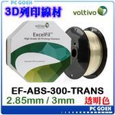 ☆pcgoex 軒揚☆ 伏特窩 Voltivo ExcelFil PLA 3D列印線材 透明色 EF-ABS-300-TRANS