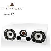 【新竹勝豐群音響】Triangle Esprit Voce EZ 中置喇叭白色 (pioneer/ denon / integra)