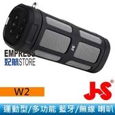 【妃航】滿千免運 JS W2/JY1012 運動型 多功能 藍牙/無線 4.0 IP56/防塵/防潑水/大音量 喇叭
