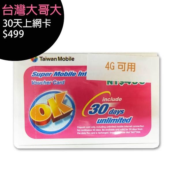 【3G上網卡】台灣大哥大499元 30天上網補充卡(4G卡可用)
