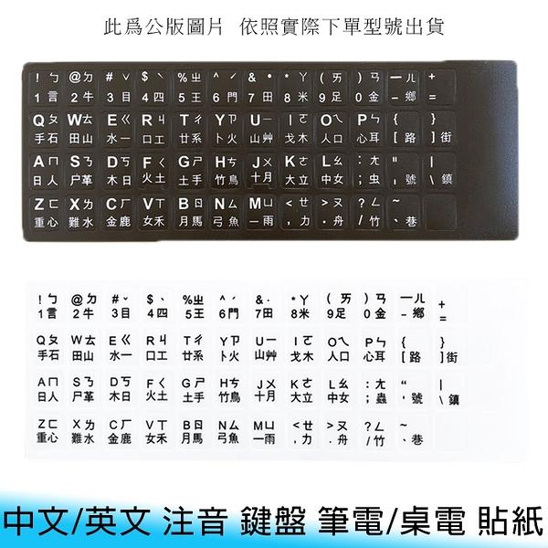 【妃航】高品質 中文/英文 繁體 注音/倉頡 筆電/桌電 通用 黑底/白底 注音貼紙/鍵盤貼紙