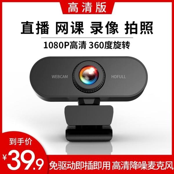 外置高清1080P攝像頭台式電腦筆記本考研復試專用家用usb {快速出貨}