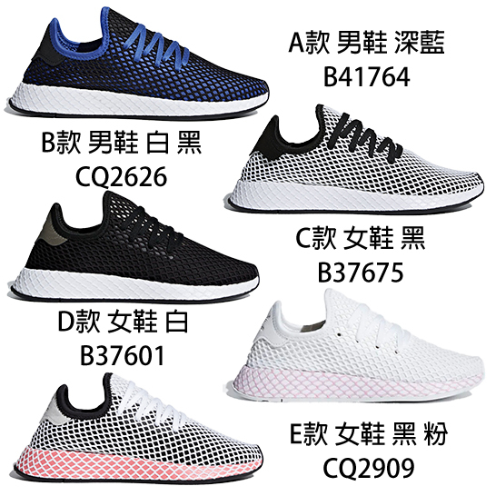 Adidas DEERUPT 男鞋 女鞋 休閒 網眼 綜合賣場【運動世界】 B41764 / CQ2626 / B37675 / B37601 / CQ2909