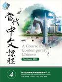 當代中文課程課本(4)