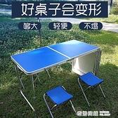 升哥加長1.8米戶外摺疊桌子 摺疊桌椅 擺攤桌便攜式摺疊餐桌家用 ATF 全館免運