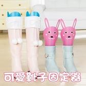 可愛靴子固定器鞋撐(一組4片)-動物造型彈力好收納靴撐4色73pp393【時尚巴黎】