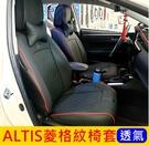 TOYOTA豐田【ALTIS菱格紋皮椅套】阿提斯 ALTIS內裝 皮革椅套 車內保護套 車套 椅墊 座椅套